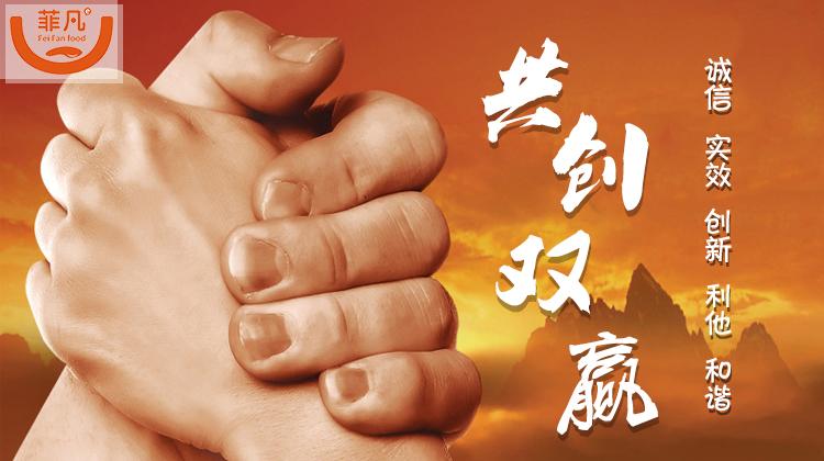 四川任先生因菲凡火锅食材生产厂家的真诚选择合作